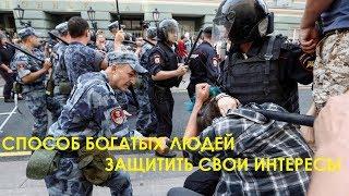 Способ богатых людей защитить свои интересы. 9 сентября 2018 года, Россия