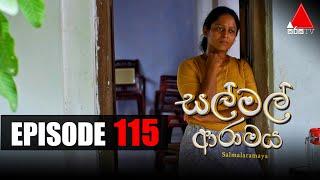 සල් මල් ආරාමය | Sal Mal Aramaya | Episode 115 | Sirasa TV Thumbnail