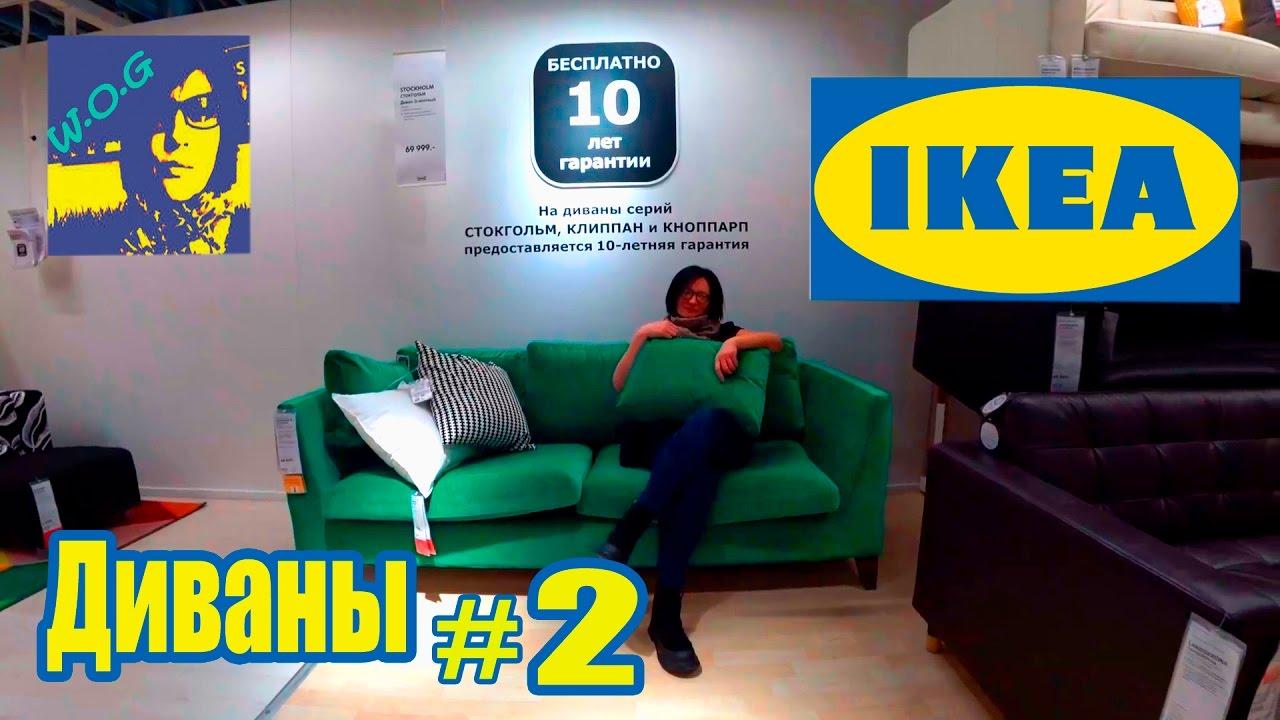 Ikea диваны часть 2 выбираем диванмебель икеаsofas Lifekhak