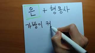 """""""은""""[какой, какая, какое...] Корейская грамматика(초급)"""