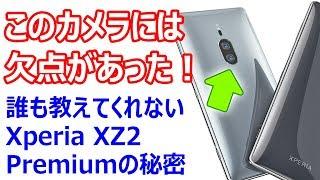 Xperia XZ2 Premium には【欠点】があった! 誰も教えてくれない ソニー Xperia XZ2 Premium カメラ 最大の欠点とは? thumbnail