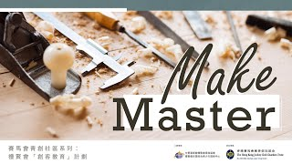 【Make Master~分享我們的成果】|#maker #maker education #禮賢會彩雲綜合青少年服務中心 #禮賢頻道  #兒童及青少年服務