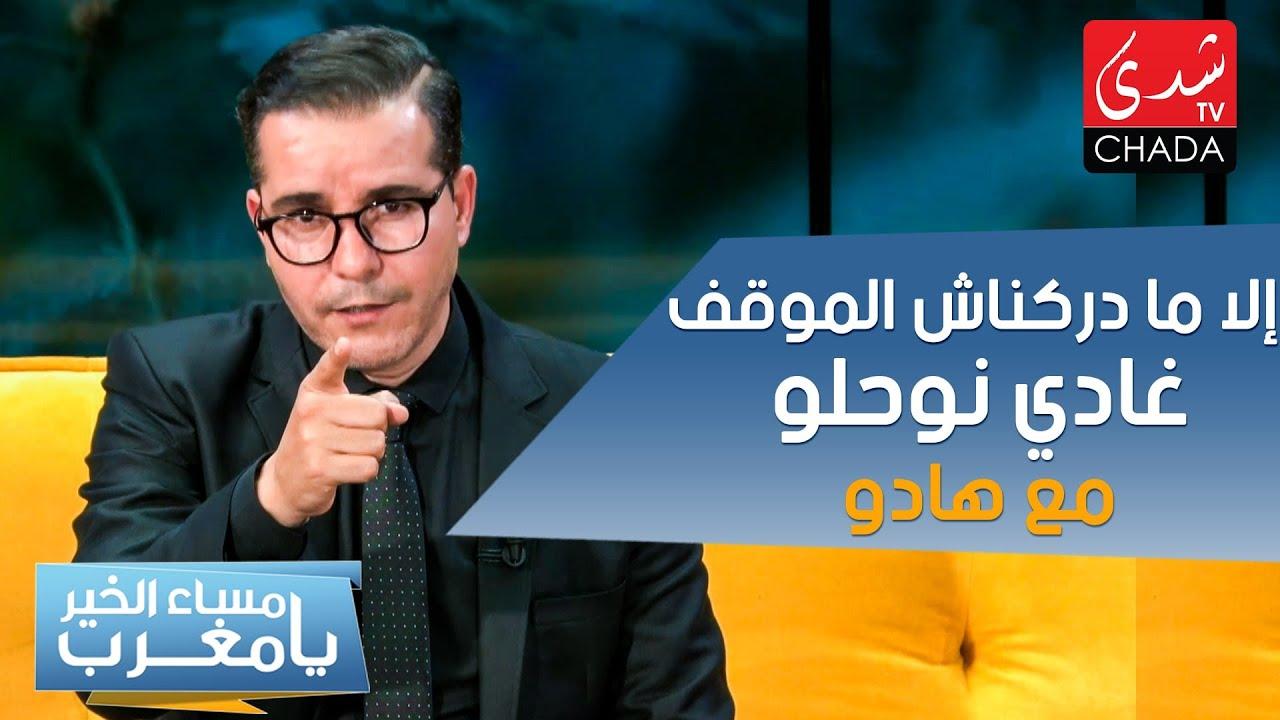 إلا ما دركناش الموقف غادي نوحلو مع هادو