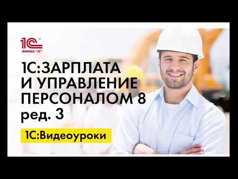 Удержание НДФЛ при выплате аванса в последний рабочий день в 1С:ЗУП ред 3