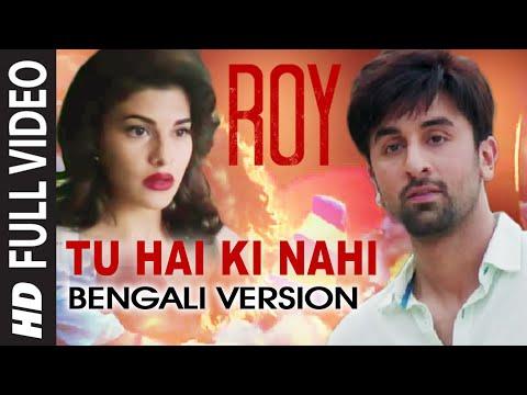 Official: Tu Hai Ki Nahi Video Song Bengali Version  Roy  Aman Trikha