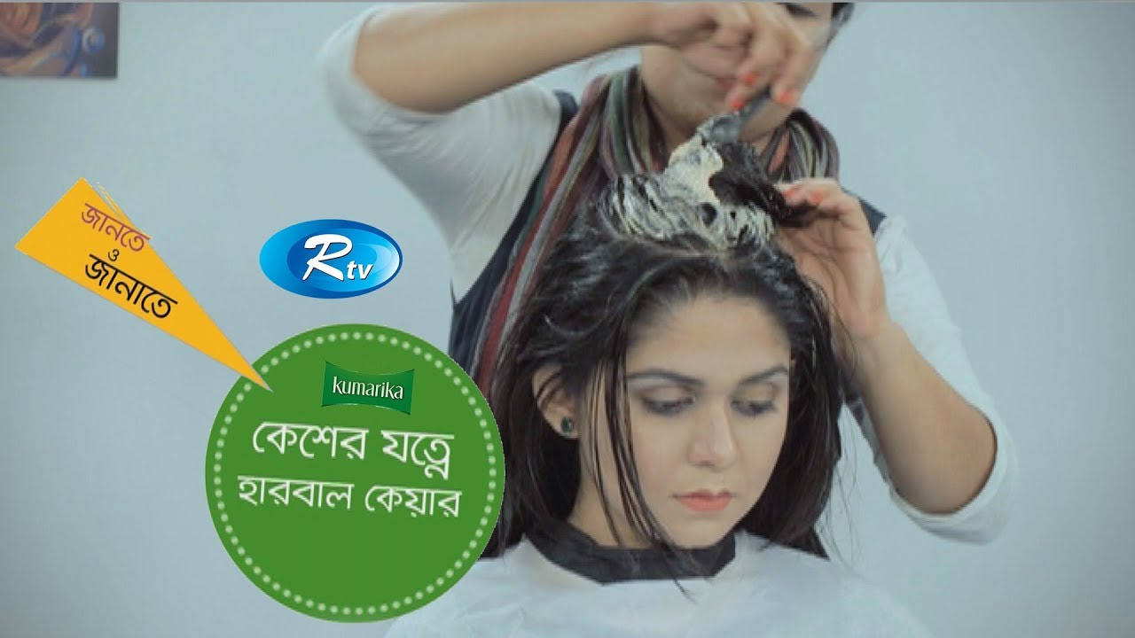 Dry Hair Care Tips in Ramadan  |  Rahima Sultana Rita | Rtv Lifestyle | Rtv