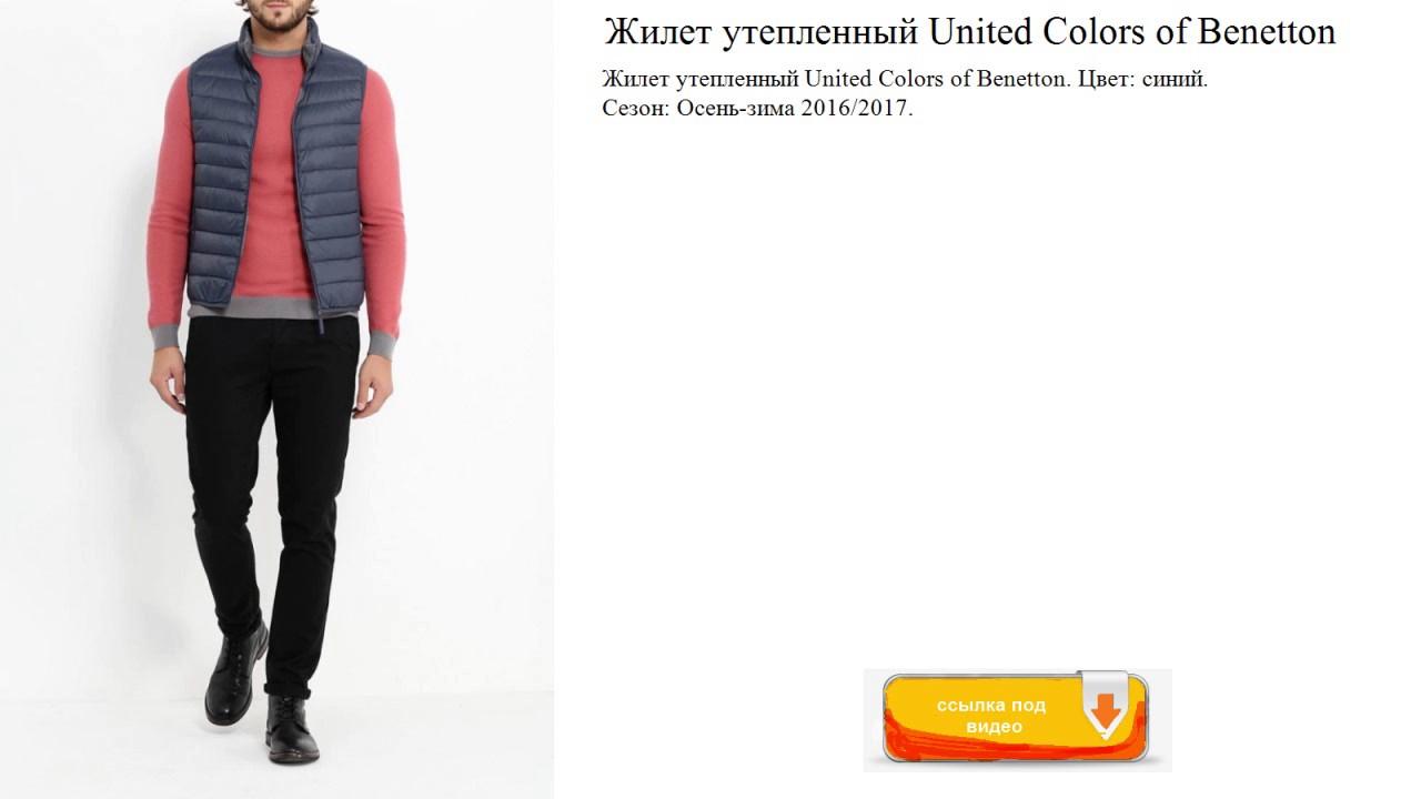 42dbdaac1c07 Жилет United Colors of Benetton. Купити на сайті. Доставка в Київ ...