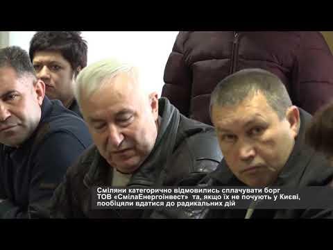 Телеканал АНТЕНА: Без тепла, але і без боргів «СмілаЕнергоінвест»