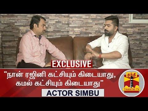 """""""நான் ரஜினி கட்சியும் கிடையாது, கமல் கட்சியும் கிடையாது"""" - EXCLUSIVE INTERVIEW WITH ACTOR SIMBU"""