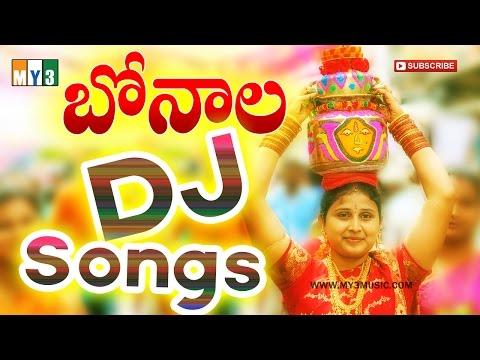 Bonala DJ Songs | Bonalu DJ songs telugu | తెలంగాణ బోనాలు DJ పాటలు | Jukebox