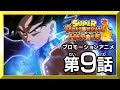 【SDBH第9話】悟空復活!!!衝突する最強と最強!【スーパードラゴンボールヒーロー…