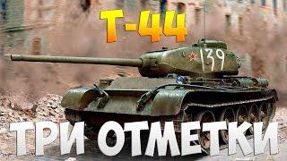 Т 44    Три Отметки  TheNotShy  Гайд  Мастер  World Of Tanks