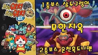 요괴워치2 원조 본가 신정보 & 공략 - 무한지옥 1층 보스 삼두구렁이 / 2층 보스 온천흑도니맨 [부스팅TV] (3DS / Yo-kai Watch 2)