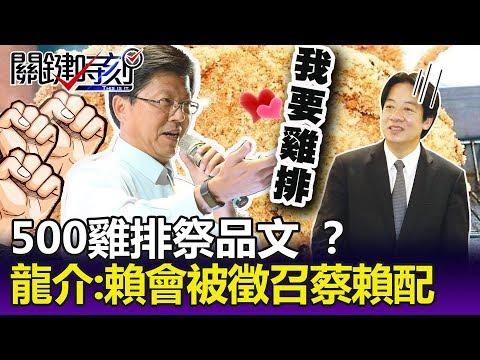 500雞排祭品文 謝龍介鐵口:賴清德最後會被徵召成「蔡賴配」!-關鍵精華