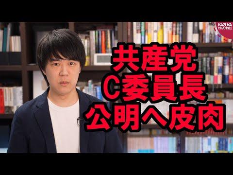2021/04/02 共産党のC委員長「毛沢東を礼賛したのは公明党だった」とウイグル問題に及び腰な公明党に皮肉