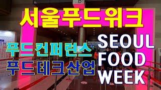 서울식품산업전시회 기계장비 관람하기. Seoul Foo…