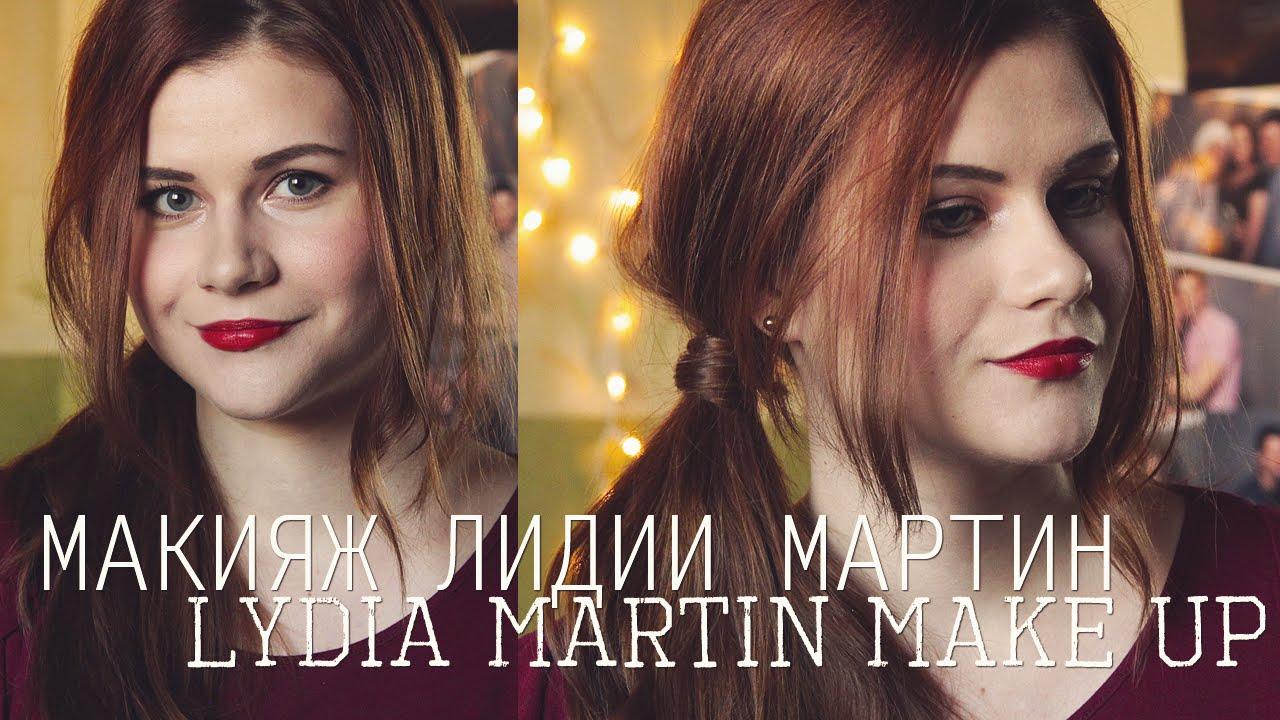 Lydia Martin Make Up l Макияж Лидии Мартин - YouTube