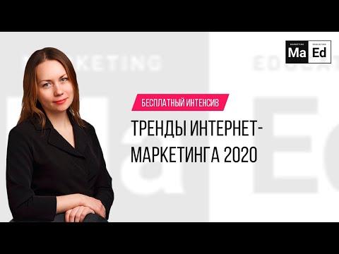 Тренды интернет-маркетинга 2020   Digital 2020