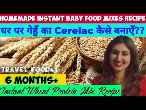 घर-पर-गेहुँ-का-सेरेलेक-कैसे-बनाएँ??instant-wheat-protein-mix|-homemade-cerelac