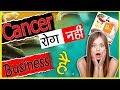 Cancer | Secret of cancer cure, Cancer is business,कैंसर का  रोकथाम,कैंसर कोई रोग नहीं,