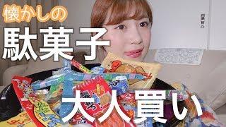 はーい!佐藤あやみです!!! 今回は私が昔から大好きな駄菓子!!!!...