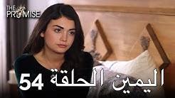 The Promise Episode 54 (Arabic Subtitle) | اليمين الحلقة 54