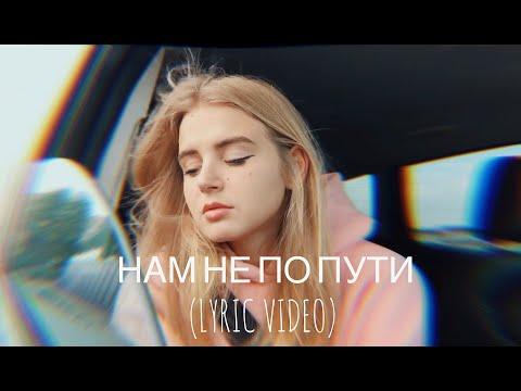 Настя Гонцул - Нам не по пути (Я слушаю Земфиру...) (LYRIC VIDEO)
