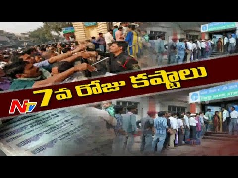 Currency Problem Still Continues on 7th Day || Exchange of Notes || Hyderabad || NTV