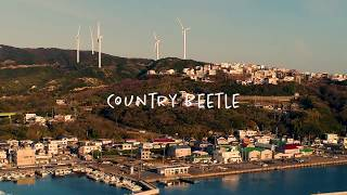 #1 Country Beetle  淡路島