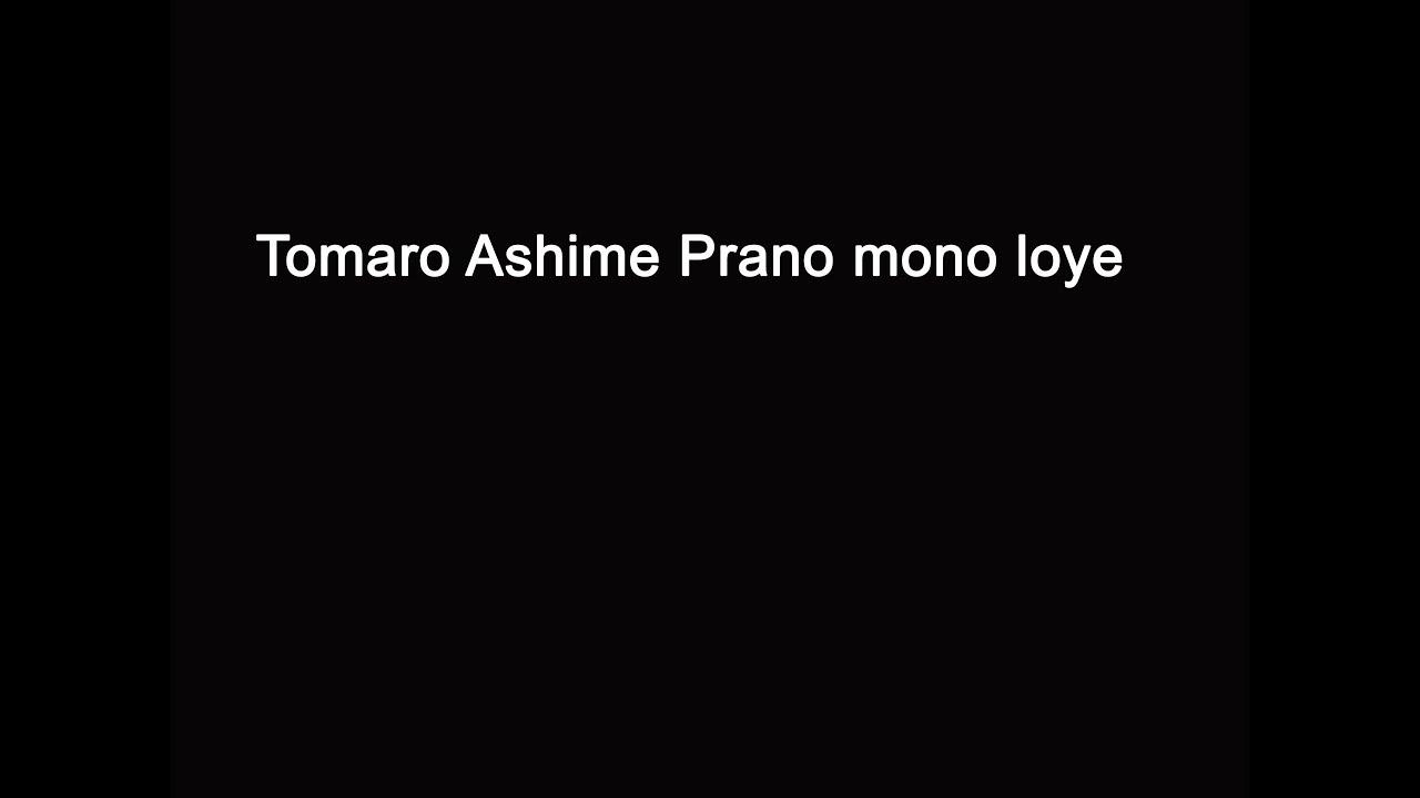 tomaro ashime prano mono loye