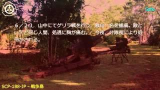 SCP財団機密データ:SCP-188-JP - 戦争島