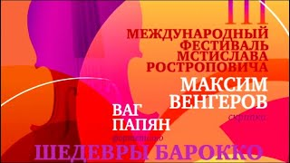 Максим Венгеров и Ваг Папян на III Международном фестивале Мстислава Ростроповича