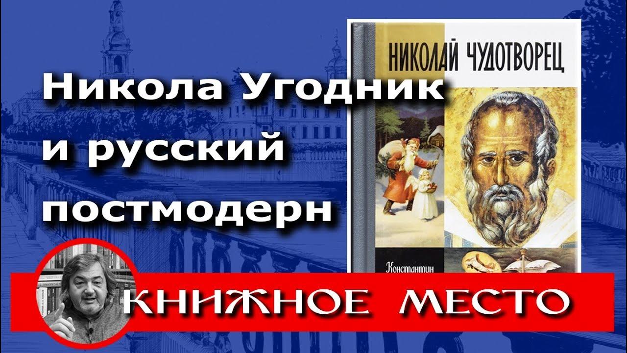 Николай Чудотворец. ЖЗЛ. Vol.13