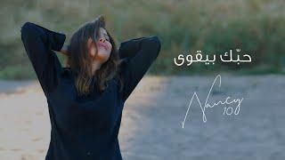 Nancy Ajram - Hobbak Bi Ye'wa (Official Lyric Video) / نانسي عجرم - حبك بيقوى