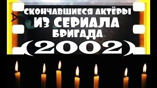 СКОНЧАВШИЕСЯ АКТЁРЫ ИЗ СЕРИАЛА БРИГАДА (2002)