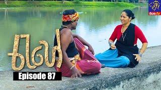 Rahee - රැහේ | Episode 87 | 22 - 09 - 2021 | Siyatha TV Thumbnail