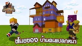 Minecraft Adventureหาสมบัติ ตอน 1 (ขโมยของบ้านคนแปลกหน้า)