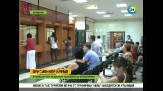 Размер пенсий в Казахстане будет зависеть от трудового стажа.