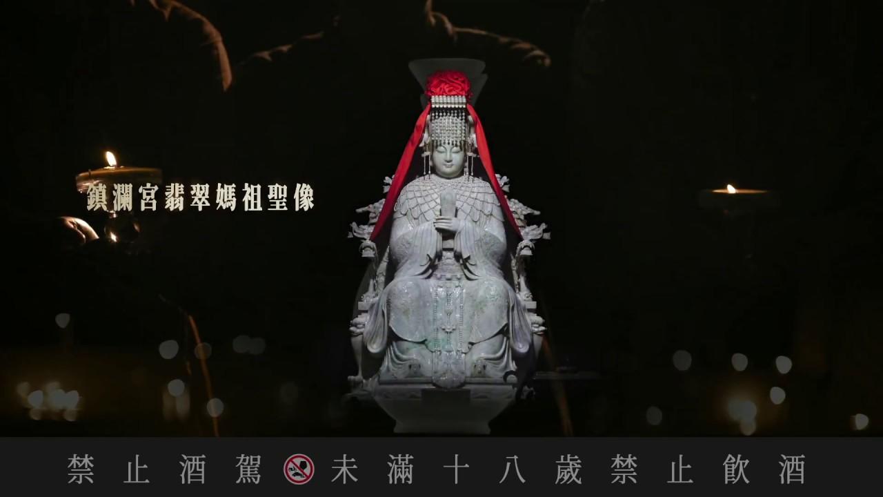 58度大甲媽光明祈福金門高粱酒形象影片+花絮+記者會搶先看! - YouTube