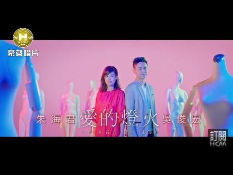 【MV大首播】朱海君vs吳俊宏-愛的燈火(官方完整版MV) HD【三立八點檔『一家人』金曲片頭】