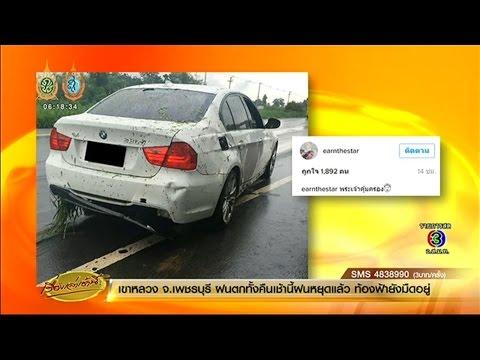 เรื่องเล่าเช้านี้ ฝนตกถนนลื่น 'เอิร์น เดอะสตาร์' ขับเก๋งไถลตกข้างทางที่โคราช