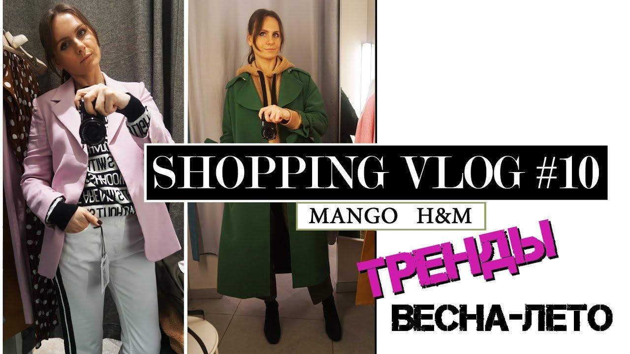 SHOPPING VLOG#10...ТРЕНДЫ ВЕСНА-ЛЕТО в MANGO, H&M!!!
