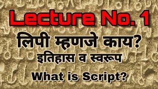 Historical script- lecture no. 1,  Brahmi & modi script