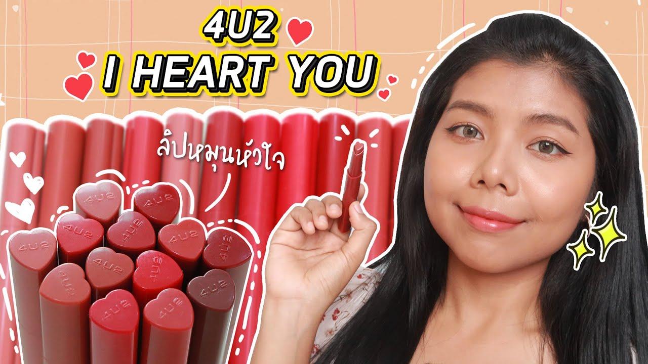 ทาให้ดูทุกสี 4u2 ลิปหมุนหัวใจ I Licktga Heart You ปากคล้ำทาแล้วรอดไหม