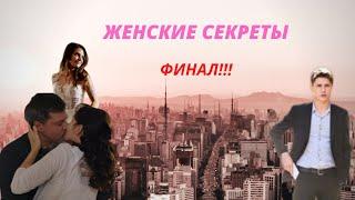 Фото Женские секреты с 7 по 12 серии  сериал 2020  Анонс  Обзор  содержание серий.