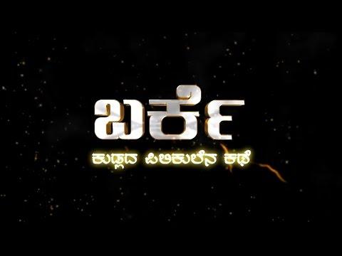 BARKE_Tulu Movie_DVD promo   I   KaravaliCorner