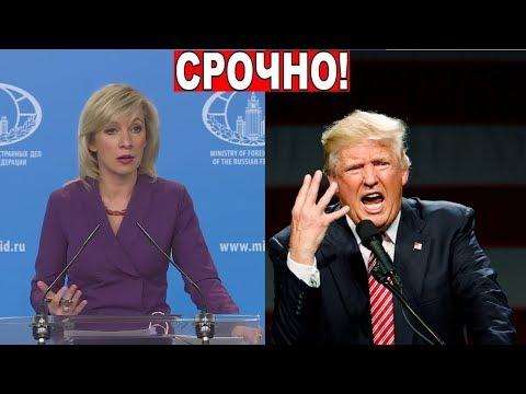Для России, США