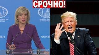 Для России, США - не указ! Мария Захарова ЖЕСТКО ответила Трампу на УЛЬТИМАТУМ по Венесуэле!