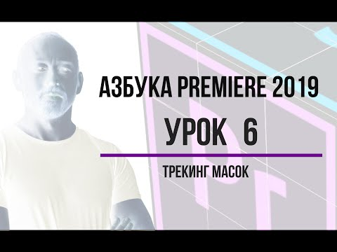 Азбука Premiere 2019. Урок 6. Маски, трекинг масок