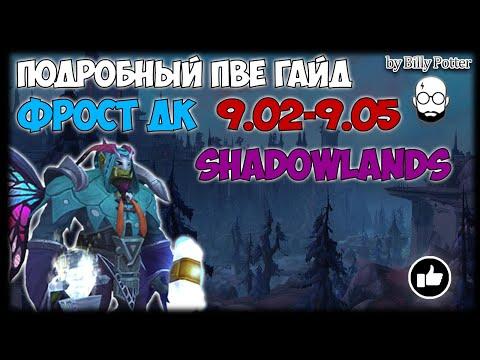 ФРОСТ ДК | Подробный ПВЕ #ГАЙД | WoW Shadowlands 9.0.2-9.0.5